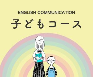 英語コミュニケーション 子どもコース
