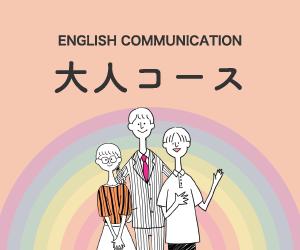英語コミュニケーション 大人コース